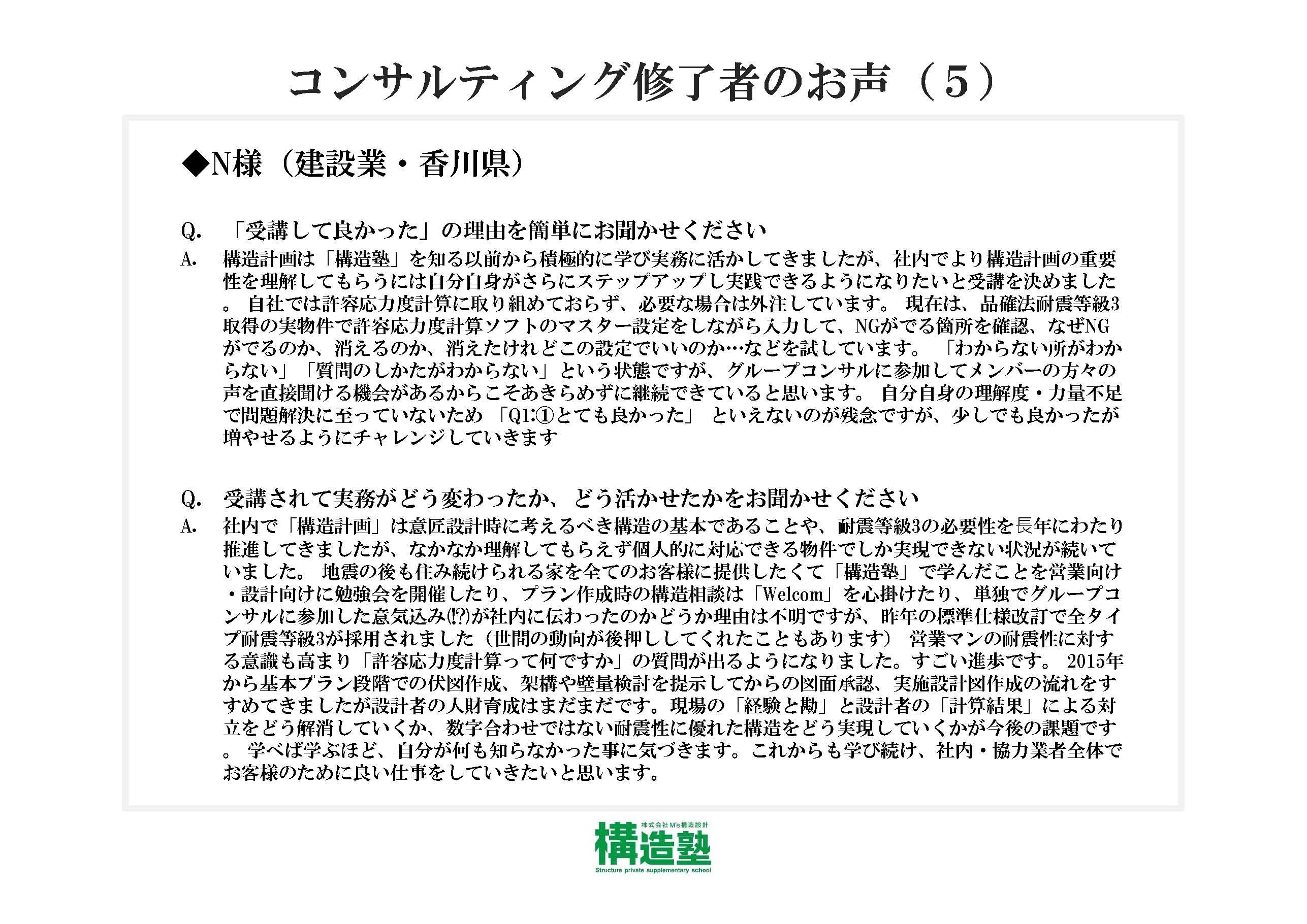 コンサルティング修了者のお声(5)