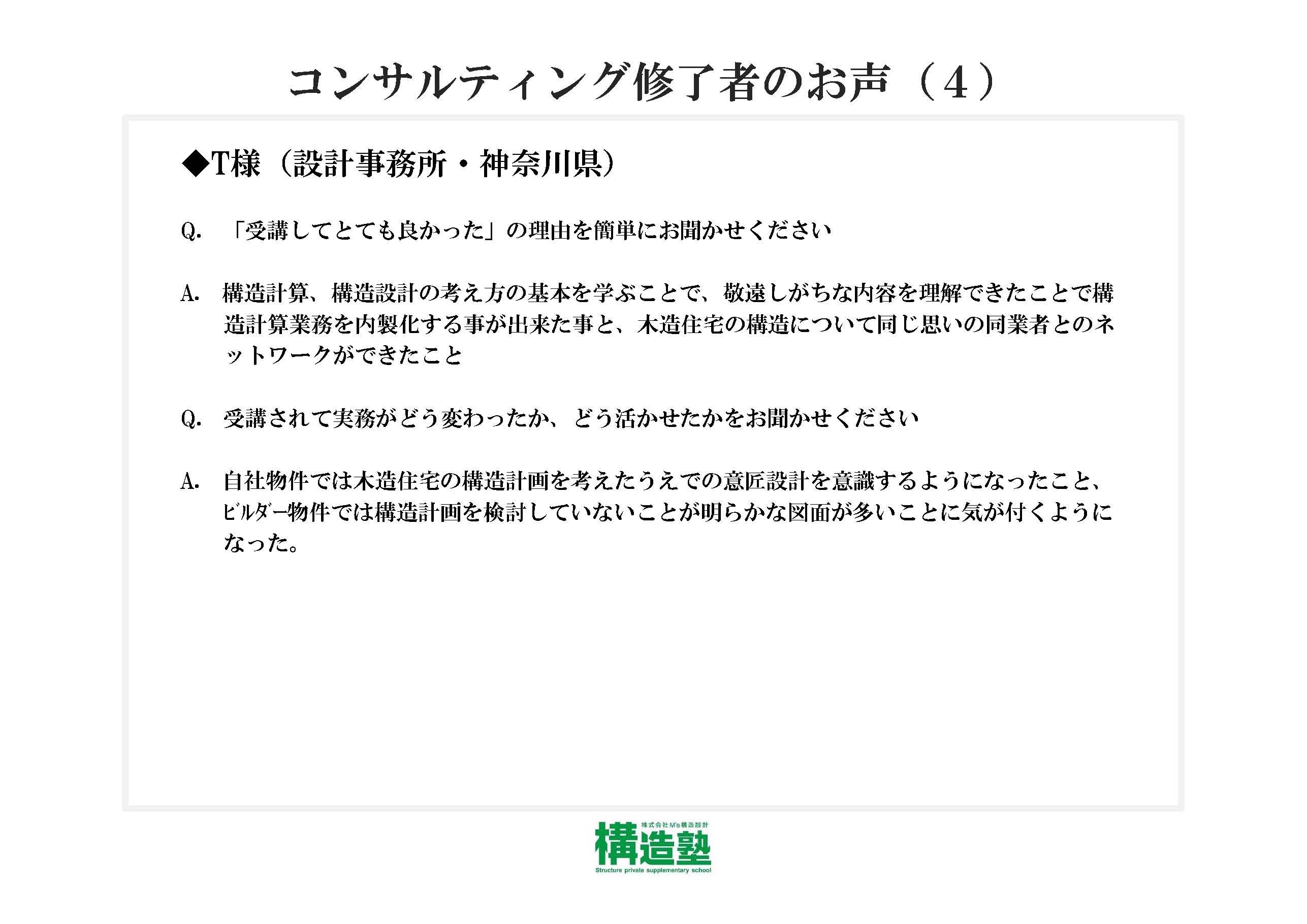 コンサルティング修了者のお声(4)