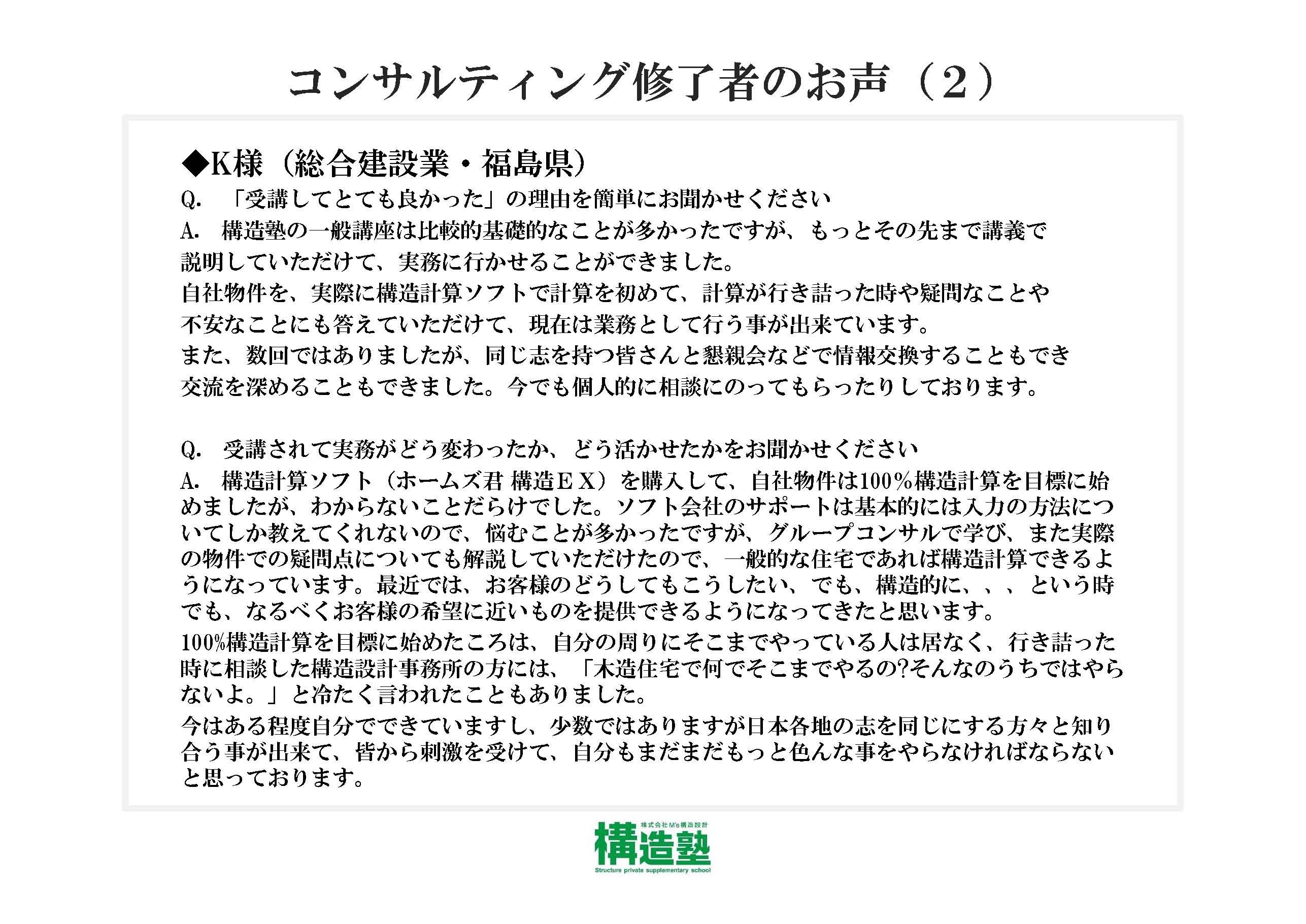 コンサルティング修了者のお声(2)