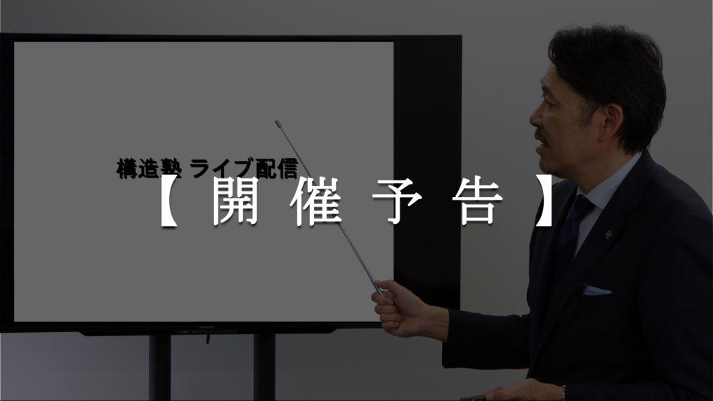 【ライブ配信】構造基礎講座1(1年目) 基礎1-⑤「耐震等級設計演習(床倍率のチェック)」