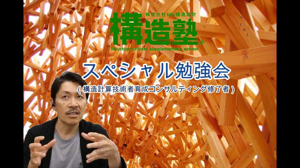 ◇4.13 毎月勉強会【構造計算技術者育成コンサル修了者】