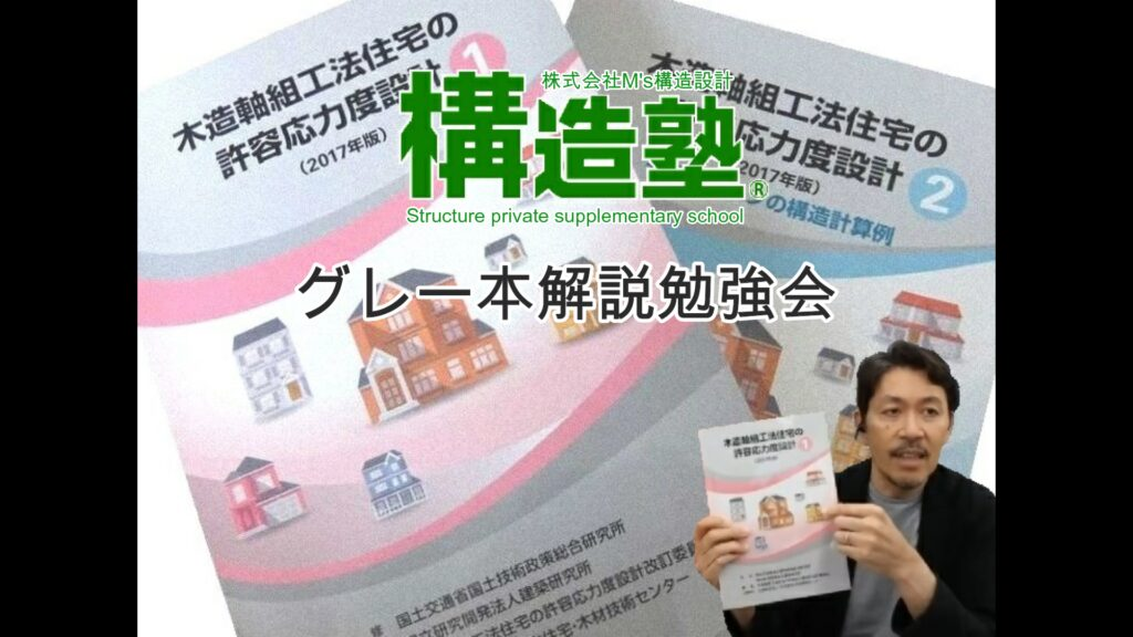 ◇7.6 グレー本解説勉強会【構造計算技術者育成コンサル修了者】