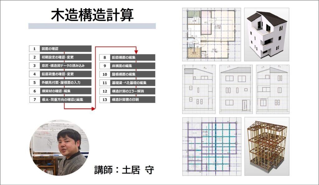 ◇5.12 ソフト入力解説勉強会【 構造計算技術者育成コンサル修了者】