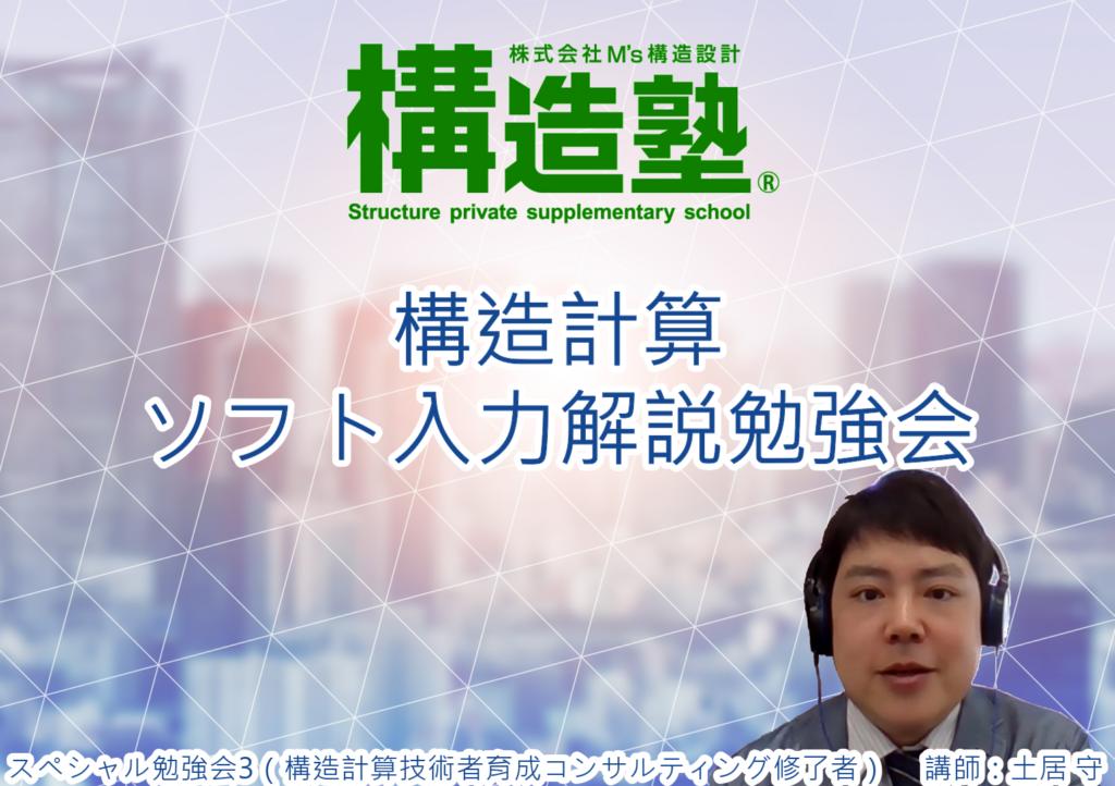 ◇12.1 ソフト入力解説勉強会【 構造計算技術者育成コンサル修了者】